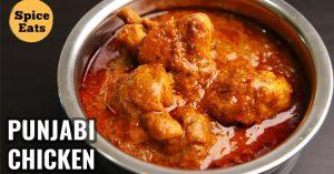 Punjabi Chicken Gravy Recipe - Tari Wala Chicken - Punjabi Chicken Curry